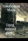 """Обложка книги """"Город, который умер..."""""""