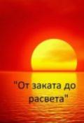 """Обложка книги """"""""От заката до рассвета"""" 2 том"""""""