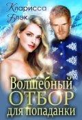 """Обложка книги """"Волшебный отбор для попаданки """""""