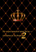 """Обложка книги """"Не королевское это дело — гоняться за ёкаями 2"""""""