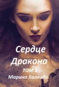 "Обложка книги ""Сердце дракона. Том 1"""