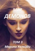 """Обложка книги """"Мир демонов. Том 3"""""""