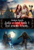 """Обложка книги """"Дьявол и Город Крови 4: Всей нечисти Нечисть..."""""""
