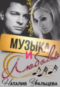 """Обложка книги """"Музыка и любовь"""""""