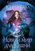 """Обложка книги """"Новый мир для Киани. Школа стражей."""""""