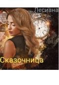 "Обложка книги "" Сказочница"""