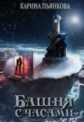 """Обложка книги """"Башня с часами"""""""