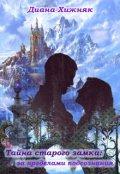 "Обложка книги ""Тайна старого замка: за пределами подсознания"""