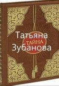 """Обложка книги """"Тайна"""""""