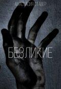 """Обложка книги """"Безликие """""""
