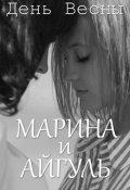 """Обложка книги """"Марина и Айгуль"""""""