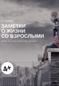 """Обложка книги """"Заметки о жизни со взрослыми 4+"""""""