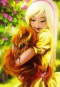 """Обложка книги """"О принцах и драконах"""""""