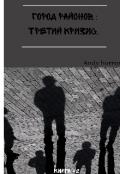 """Обложка книги """"Город районов: Третий кризис. """""""