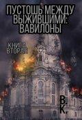 """Обложка книги """"Пустошь между выжившими: Вавилоны"""""""
