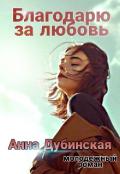 """Обложка книги """"Благодарю за любовь"""""""