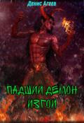 """Обложка книги """"Падший демон. Изгой"""""""