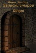 """Обложка книги """"Записки старой двери"""""""