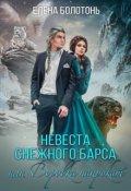 """Обложка книги """"Невеста Снежного барса, или Воровка напрокат"""""""