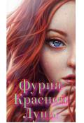 """Обложка книги """"Фурия Красной Луны"""""""