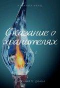 """Обложка книги """"Сказание о Хранителях 2"""""""