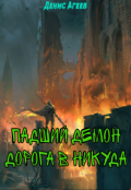 """Обложка книги """"Падший демон. Дорога в никуда"""""""