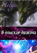 """Обложка книги """"В поисках дракона"""""""