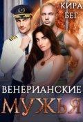 """Обложка книги """"Венерианские мужья"""""""