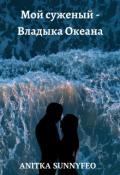 """Обложка книги """"Мой суженый - Владыка Океана"""""""