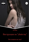 """Обложка книги """"Инструкция по """"убийству"""""""""""