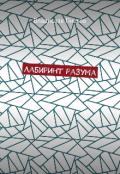 """Обложка книги """"Лабиринт Разума"""""""