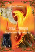 """Обложка книги """"Легенды Ариэнделла. Возрождение Хранителей"""""""