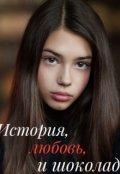 """Обложка книги """"История, любовь и шоколад"""""""