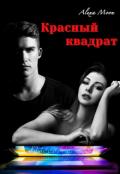 """Обложка книги """"Красный квадрат """""""
