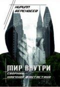 "Обложка книги ""Мир внутри"""