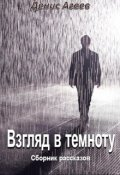 "Обложка книги ""Сборник ""Взгляд в темноту"""""