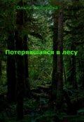 """Обложка книги """"Потерявшаяся в лесу"""""""