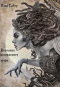 """Обложка книги """"Королева затерянного мира"""""""