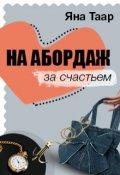 """Обложка книги """"На абордаж за счастьем"""""""