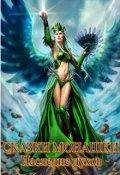 "Обложка книги ""Сказки Монашки 11 Наследие Духов"""