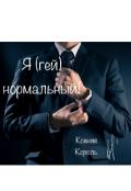 """Обложка книги """"Я ( гей) нормальный"""""""