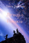 "Обложка книги ""Легенда о Рэнноксе"""