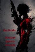 """Обложка книги """"История одного киллера"""""""