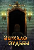 """Обложка книги """"Зеркало Судьбы"""""""