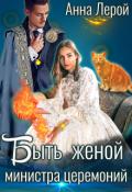 """Обложка книги """"Быть женой министра церемоний"""""""