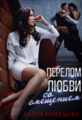 """Обложка книги """"Перелом любви со смещением"""""""