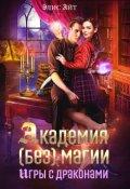 """Обложка книги """"Академия (без) магии: игры с драконами"""""""