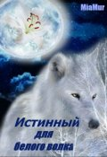 """Обложка книги """"Истинный для белого волка"""""""