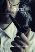 """Обложка книги """"Детектив"""""""