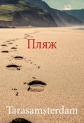 """Обложка книги """"Пляж"""""""